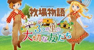 story_of_seasons_three_towns-700x467