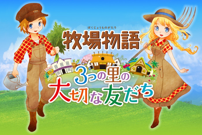story_of_seasons_three_towns